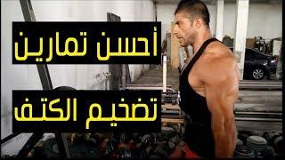 6 Meilleurs exercices des epaules / احسن 6 تمارين لتضخيم عضلة الكتف