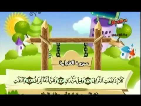 #075 Surat Al Qiyamah (Children repeating) thumbnail