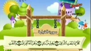 075 surat al qiyamah children repeating