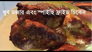 Fried chicken bangla recipe