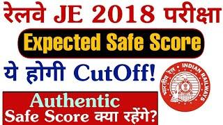 RRB JE 2019 Authentic CutOff, ये रहेगी CutOff इसे जायदा नहीं जायेगे!
