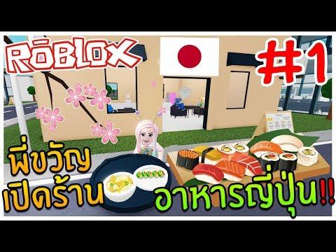 ROBLOX - ตอนที่ 1 พี่ขวัญเปิดร้านอาหารญี่ปุ่น