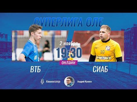 Суперлига OLE 2019/2020. ВТБ - СИАБ. Тур 13