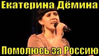 Помолюсь за Россию Екатерина Дёмина Фестиваль армейской песни