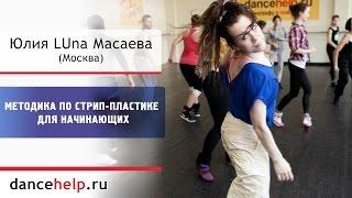 №612.1 Методика по стрип-пластике для начинающих. Юлия LUna Масаева, Москва