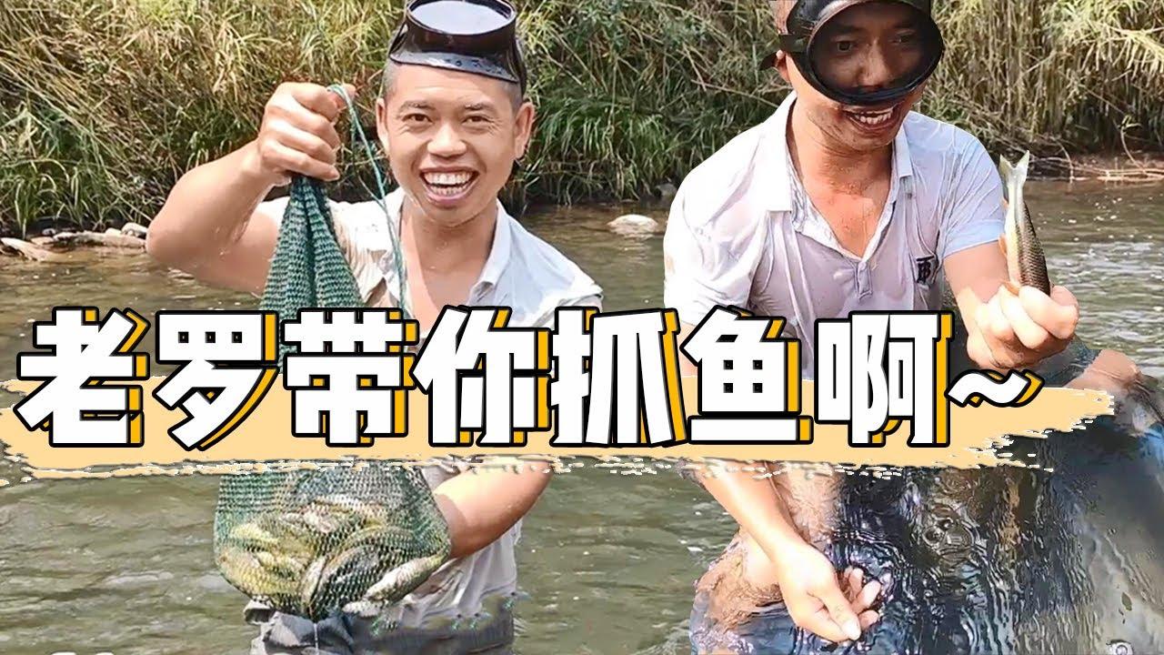 老羅帶小曾去河裡徒手抓魚,抓到一條又一條,太過癮了! 【侗家老羅】
