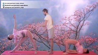 Парная йога. Практика. Йога - это вход в Вечность. Видео-урок 35