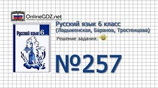 Задание № 257 — Русский язык 6 класс (Ладыженская, Баранов, Тростенцова)