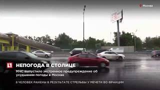 МЧС выпустило экстренное предупреждение об ухудшении погоды в Москве