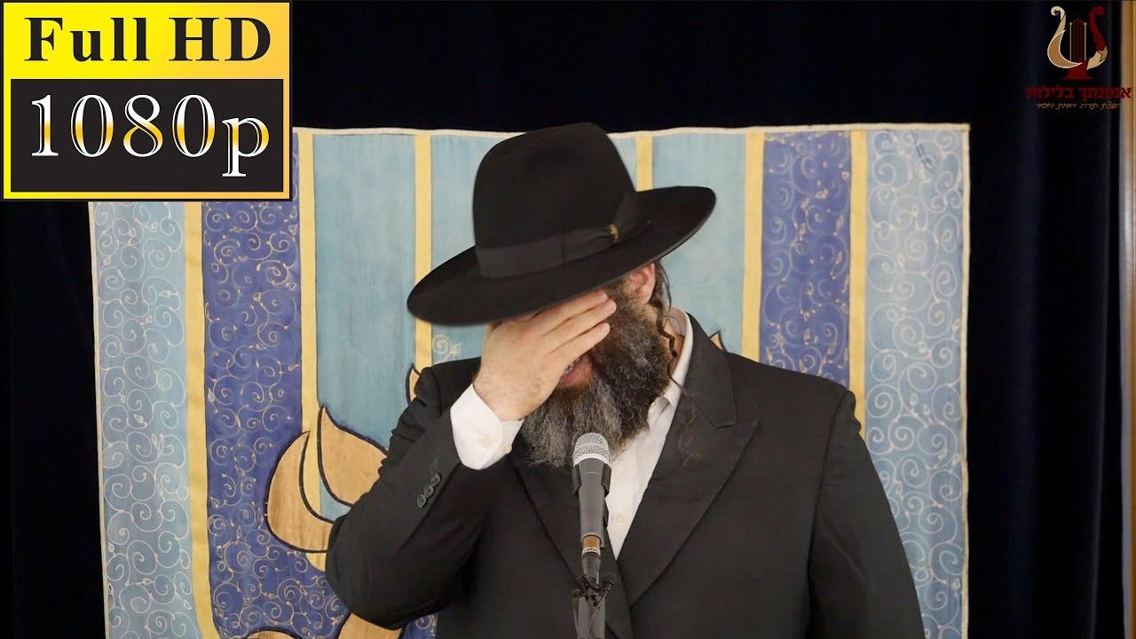 הרב רונן שאולוב - ממי אנחנו מפחדים ?! שיעור מחזק מצחיק ומיוחד !!! בית שמש 30-5-2019