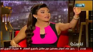 #نفسنة| وفاء صادق : عاوزين تتفسحوا تعالوا عندى الخرابة!