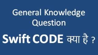 SWIFT CODE  kya hai | SWIFT CODE  Full form | SWIFT CODE  ka pura Naam
