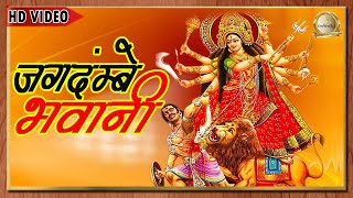 Ambe Tu hai Jagdambe I Jai Jai Ho Jai Jagdambe Bhawani I Superhit Hindi Devotional Song
