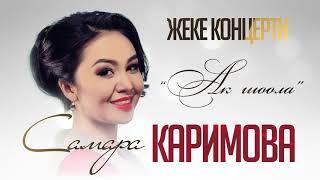 """Жеке концерт """"Ак Шоола"""" Самара Каримова"""