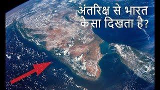 अंतरिक्ष से भारत कैसा दिखता है? (India from International Space Station)
