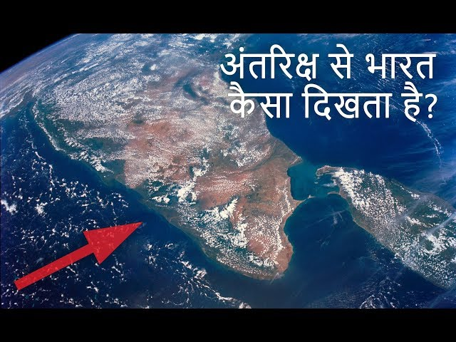 ???????? ?? ???? ???? ????? ??? (India from International Space Station)