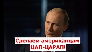 Путин пообещал сделать американцам ЦАП-ЦАРАП!   СРОЧНЫЕ НОВОСТИ!