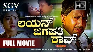 Lion Jagapathi Rao - Kannada Full Movie | Vishnuvardhan Double Role | Lakshmi, Bhavya