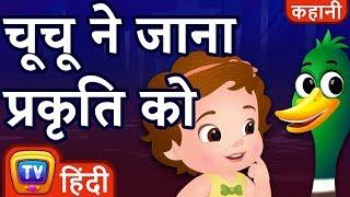 चूचू  ने जाना प्रकृति को (ChuChu's Nature Walk) - ChuChu TV Hindi Kahaniya