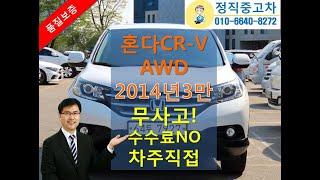 혼다CR-V 4세대 2.4 (AWD)SUV 저렴하게 타…