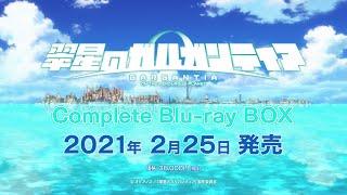「翠星のガルガンティア Complete Blu-ray BOX」2月25日発売告知CM