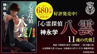 神永学『心霊探偵八雲11』発売中! Lispon小説読み上げコンテスト最優秀賞作品