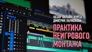 Обзор курса «Практика неигрового монтажа». Дмитрий Ларионов