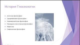 Кочеткова Н Ш  Основы философии урок 4 Гносеология