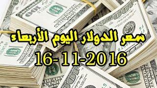 سعر الدولاراليوم الأربعاء 16-11-2016 فى البنوك والسوق السوداء