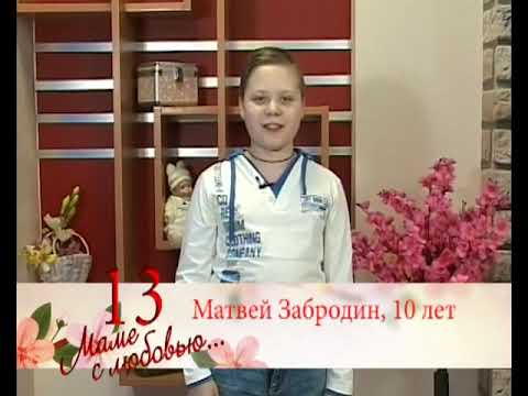 13 Матвей Забродин