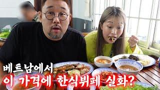 둘이서 먹어도 만 원이 안되는 한식 뷔페가 베트남에??…