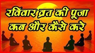 रविवार व्रत की पूजा कैसे करे ,Ravivar vrat puja, Sh.Shyam Sunder Brijwasi 9627348867