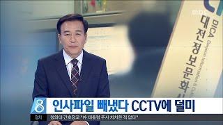 [대전MBC뉴스]인사파일 빼냈다 CCTV에 덜미