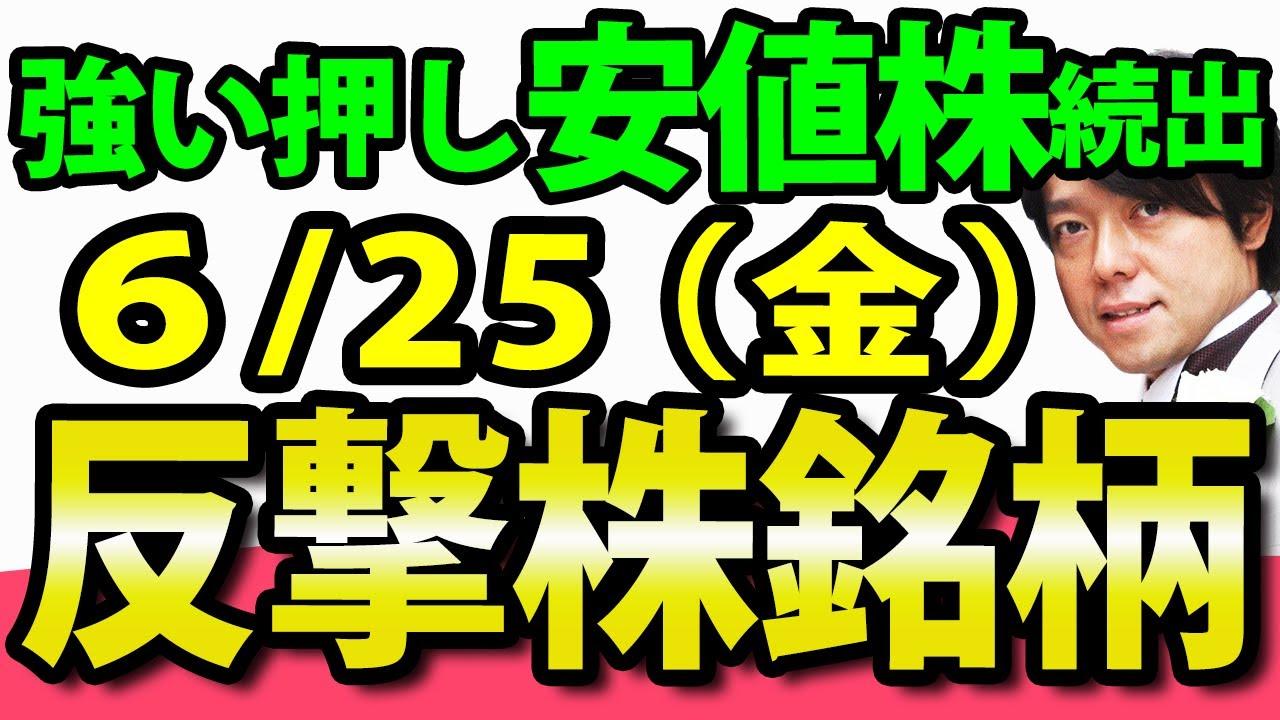 【押し目に入った個別株は買い?待ち?】6月25日(金)の注目株・注目銘柄や好決算・好材料の東武鉄道やアルペンを紹介