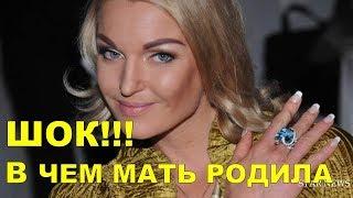 Никто не ожидал! Анастасия Волочкова шокировала публику на отдыхе! Новости шоу бизнеса