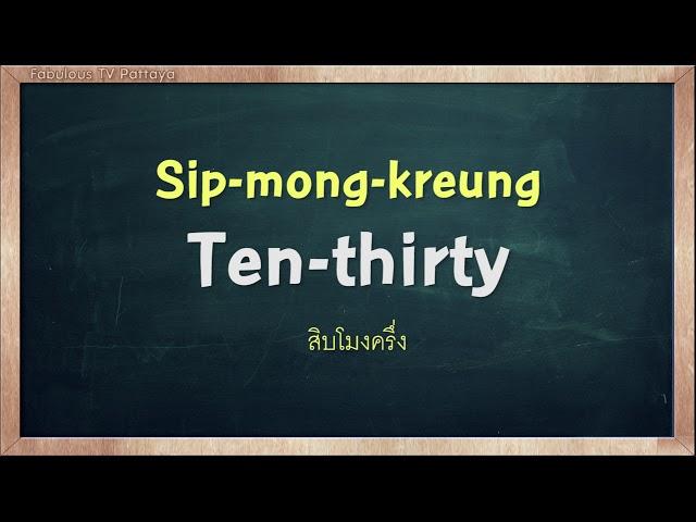 THAI TIME EP.289 Learn to speak thai, read thai, write thai Thai lesson