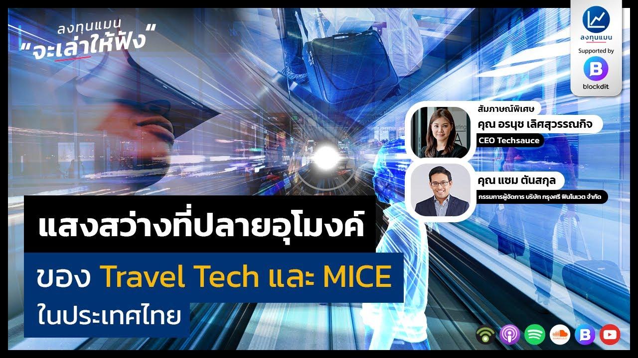 แสงสว่างที่ปลายอุโมงค์ ของ Travel Tech และ MICE ในประเทศไทย