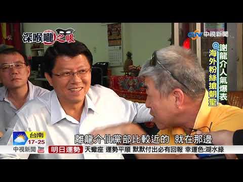 國民黨第二顆新太陽 謝龍介最紅站台王│中視新聞 20181212