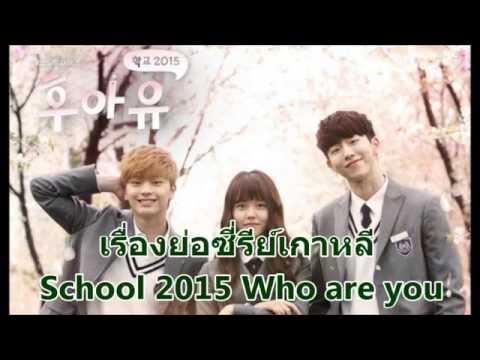 เรื่องย่อซีรี่ย์เกาหลี -  School 2015   Who are you
