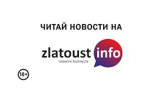 Новости Златоуста - сайт zlatoust.info