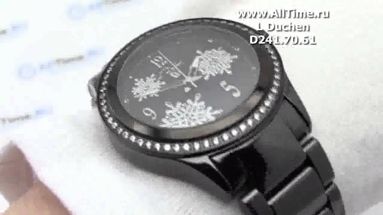 Часы L Duchen D462.11.32 Часы Ника 1812.2.9.51
