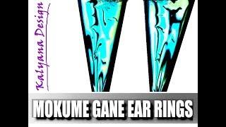 071-Polymer clay tutorial - DIY mokume gane earrings