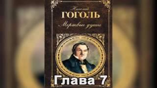 Мертвые Души  Глава 7   Н  В  Гоголь  Аудиокнига  mp4