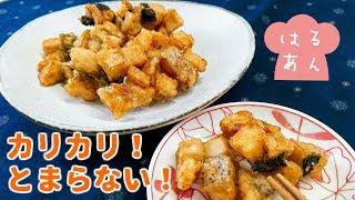 秋の美味しい食材「レンコン」のレシピです! 簡単に作れるので、ぜひ~...