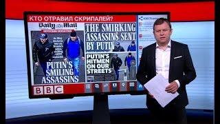 Насколько правдивы репортажи российского ТВ об 'отравителях Скрипалей'?