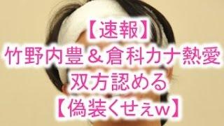 竹野内豊&倉科カナ熱愛 引用元URL http://gossip1.net/archives/101164...