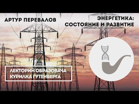 Артур Перевалов - Электроэнергетика: прошлое, настоящее, будущее