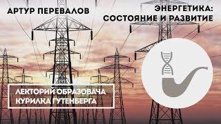 видео Современная электроэнергетика