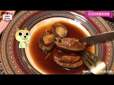 玻璃朱教煮「古法炆乾鮑魚」