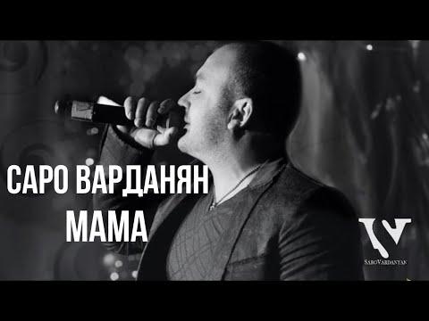 Клип Саро Варданян - Мама